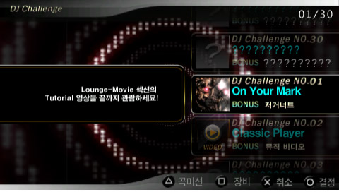dj max portable 3 special mission
